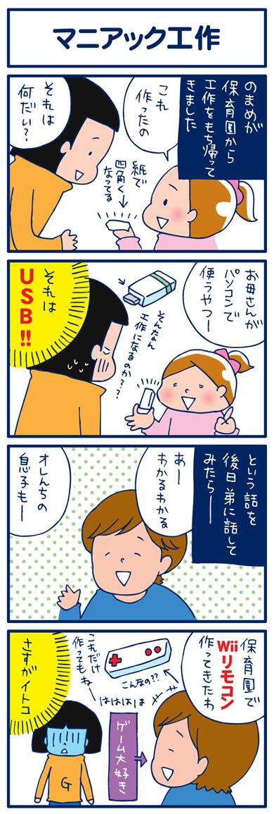 【4コマ】マニアック工作