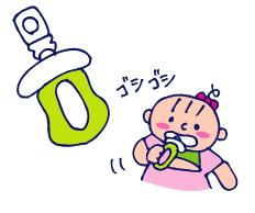 双子を授かっちゃいましたヨ☆-0913ハミガキ01