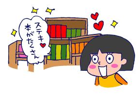 図書館に行ってきました