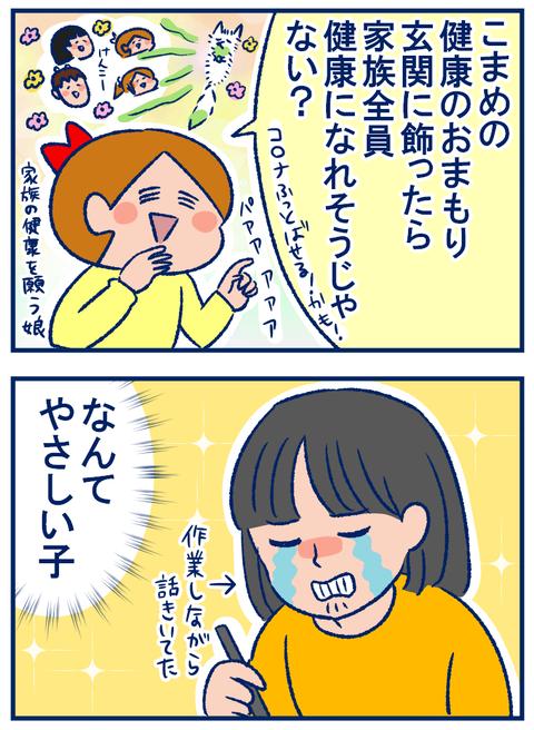 お土産02