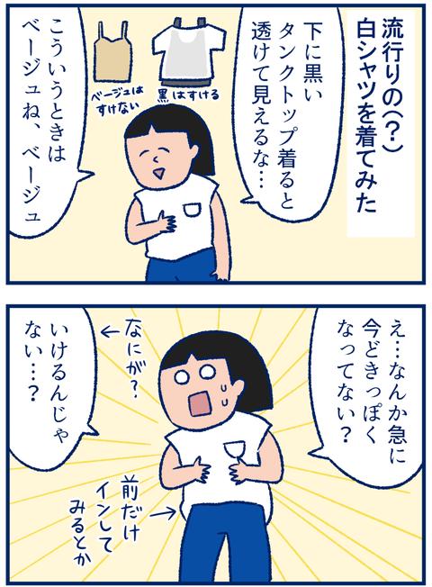 白シャツ01