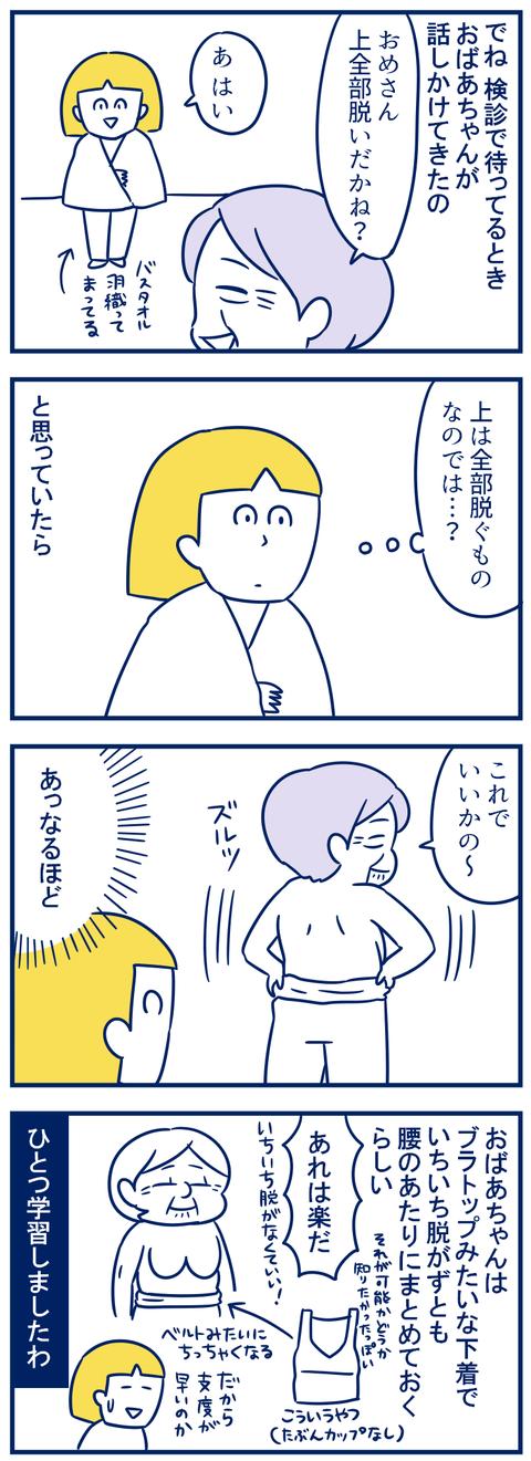 検診結果02