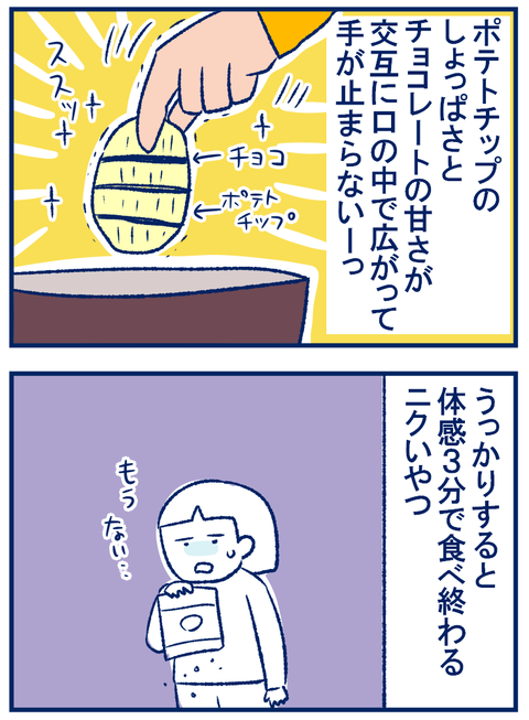 贅沢ショコラ02