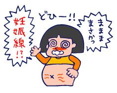 双子を授かっちゃいましたヨ☆-1208妊娠線01