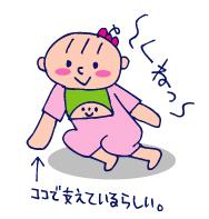 双子を授かっちゃいましたヨ☆-0921座る?01
