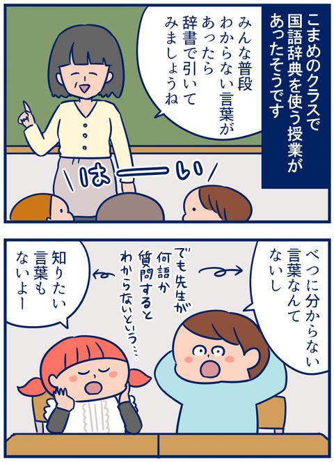 国語辞典01