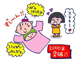 双子を授かっちゃいましたヨ☆-1226面会02