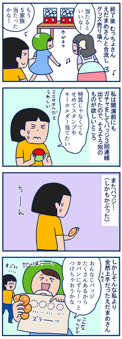 迷作4_1