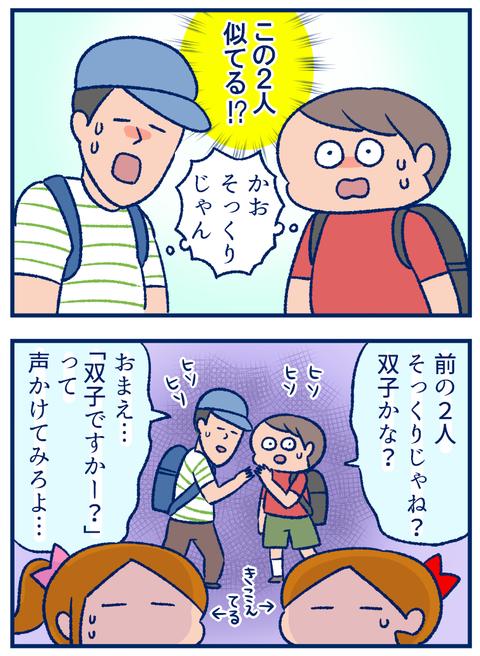 走ってきた理由02
