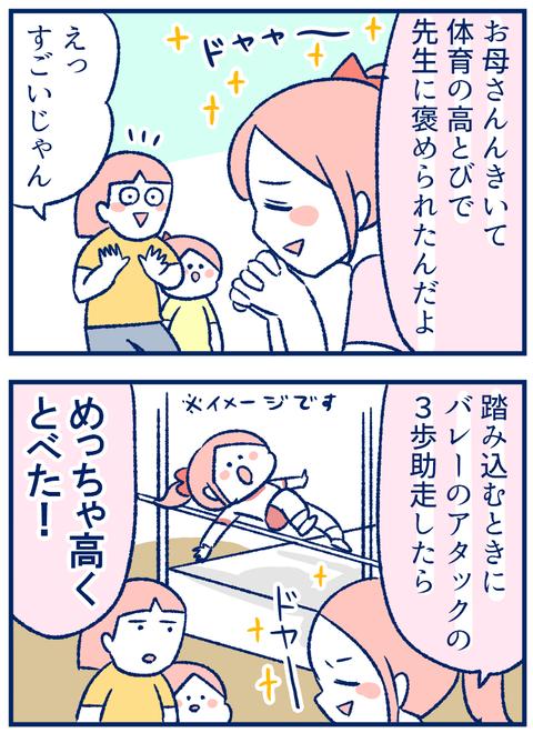 高跳び01