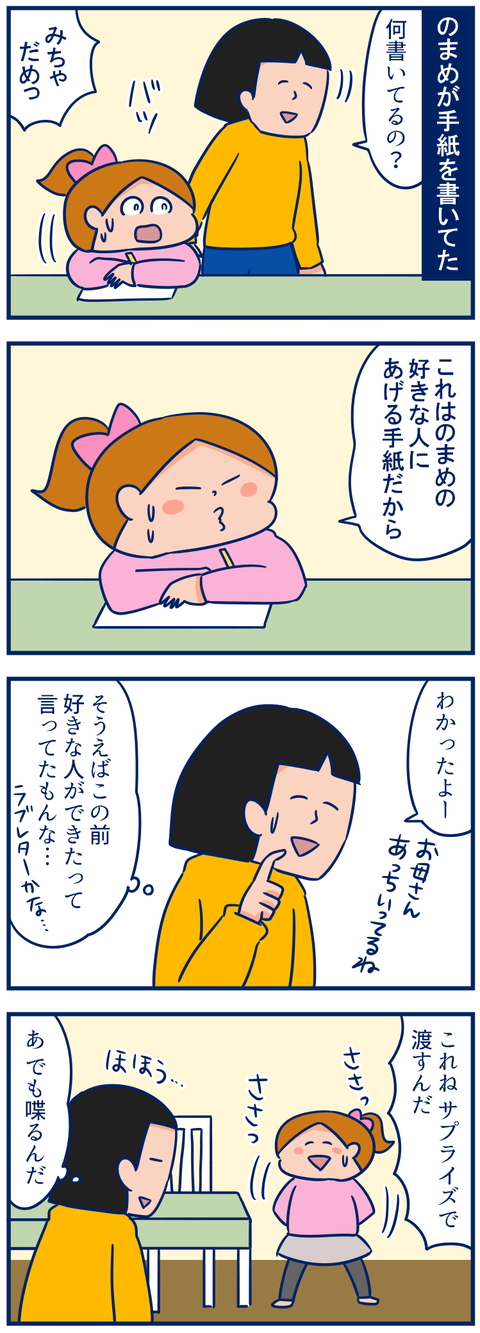 のまめの好きな人01