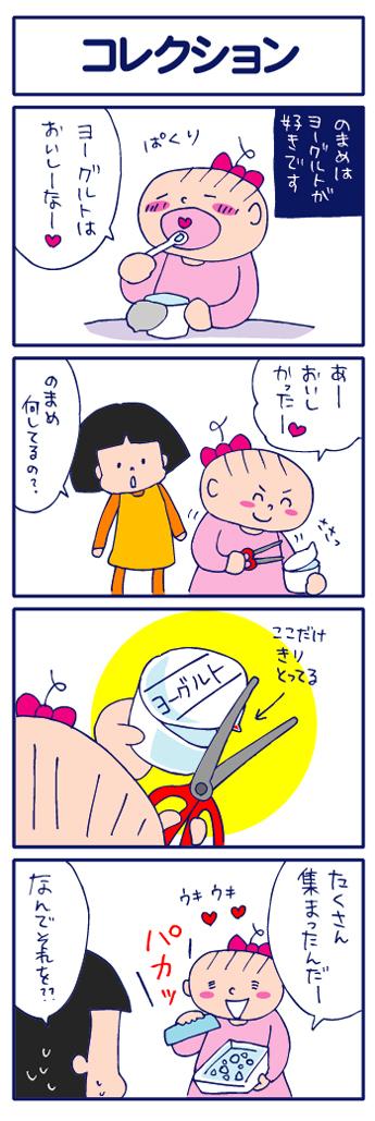 【4コマ】コレクション!