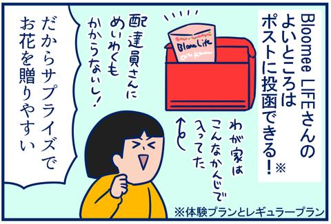 bloomeelife_03