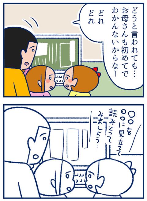 オンライン学習03