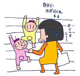 双子を授かっちゃいましたヨ☆-0617幼稚園02