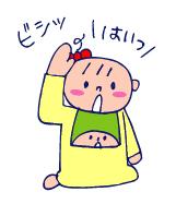 双子を授かっちゃいましたヨ☆-1105はーい02