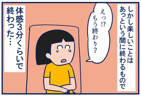 迷作03_3