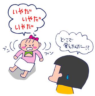 双子を授かっちゃいましたヨ☆-1102イヤダ02