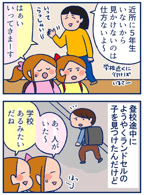 分散登校02