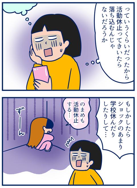 西野カナ02