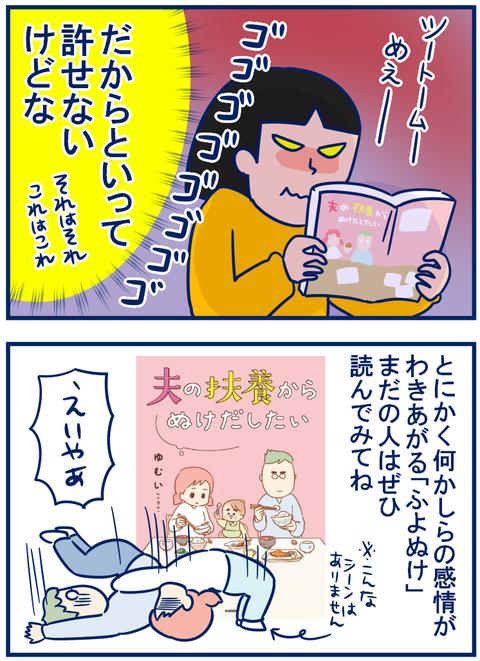 ふよぬけ04