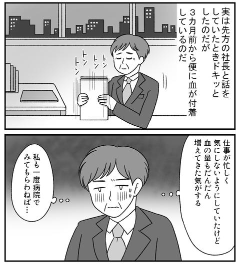 ayabe_daicyo_06