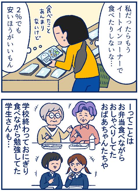 軽減税率02