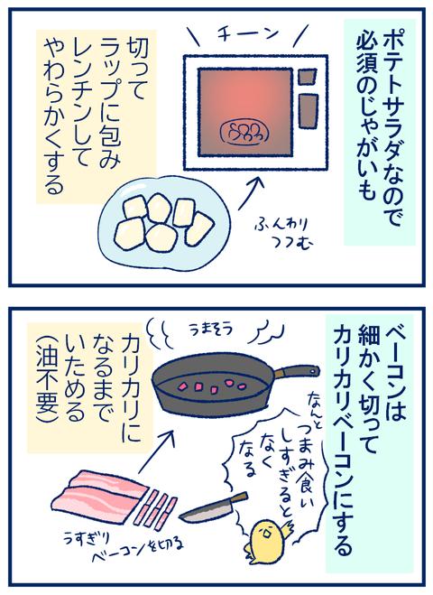 ポテトサラダ02
