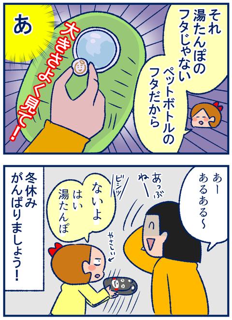 冬休み02