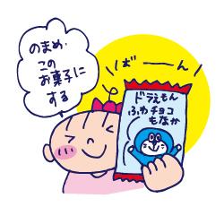 0926おかし01
