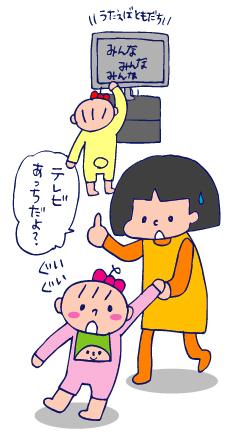 双子を授かっちゃいましたヨ☆-0328みんなみんな01
