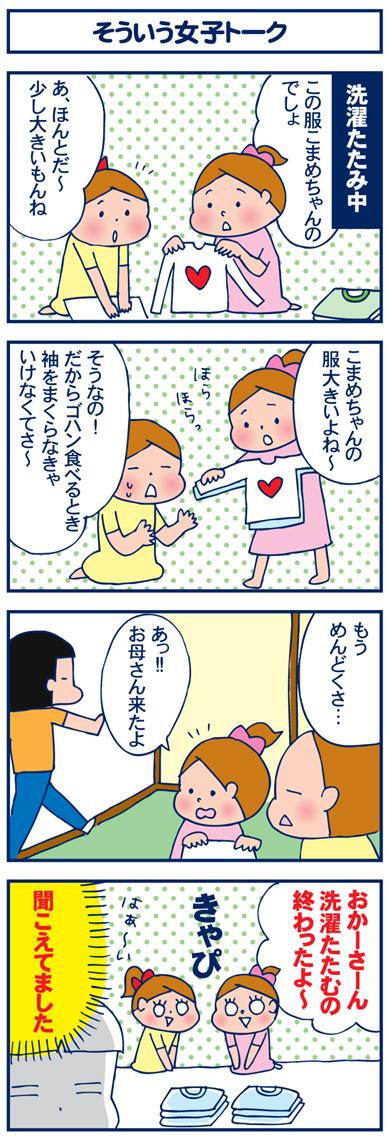 【4コマ】そういう女子トーク