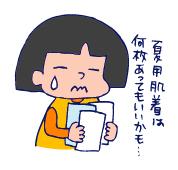 双子を授かっちゃいましたヨ☆-0518汗対策03