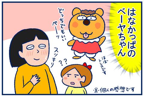 恋愛相談04