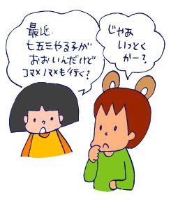 双子を授かっちゃいましたヨ☆-1114七五三01