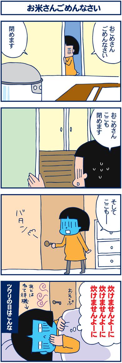 0614おこめ02