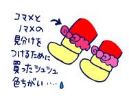 双子を授かっちゃいましたヨ☆-0408ノマメ病院へ05