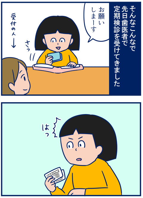保険証02