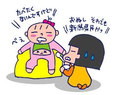 双子を授かっちゃいましたヨ☆-0611あ~ん01