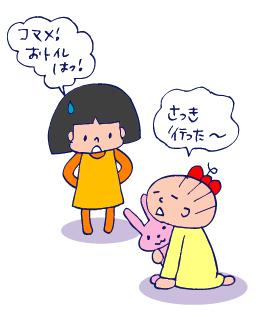 双子を授かっちゃいましたヨ☆-1026トイレその後03