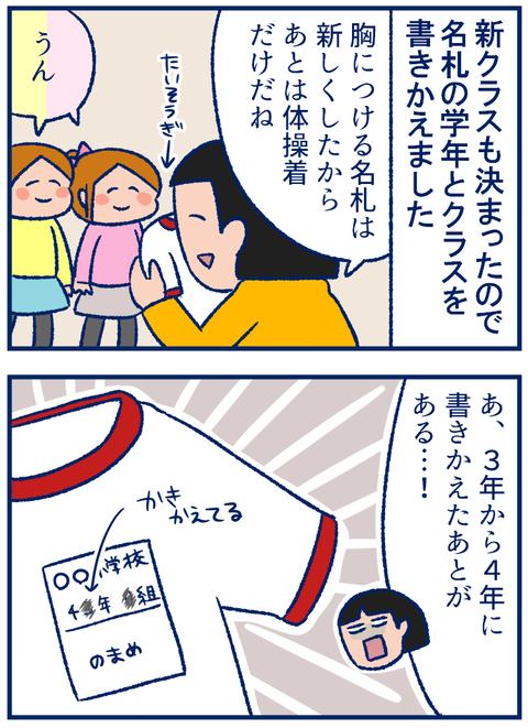 体操着01