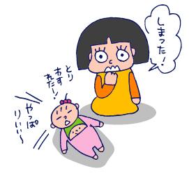 双子を授かっちゃいましたヨ☆-0505寝返り02