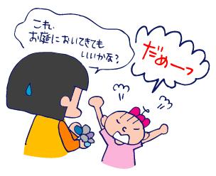 双子を授かっちゃいましたヨ☆-0822石04