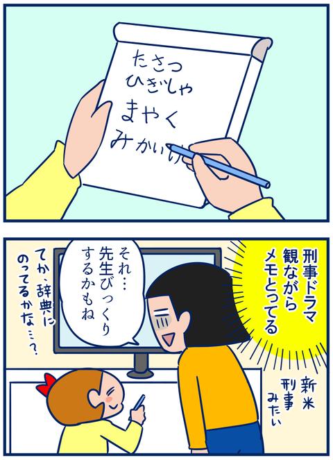 国語辞典03