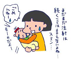 双子を授かっちゃいましたヨ☆-0514三種混合02