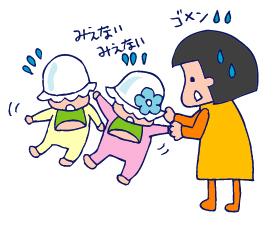 双子を授かっちゃいましたヨ☆-0503鳥屋野潟公園02