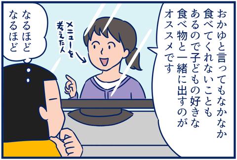 おかゆ02
