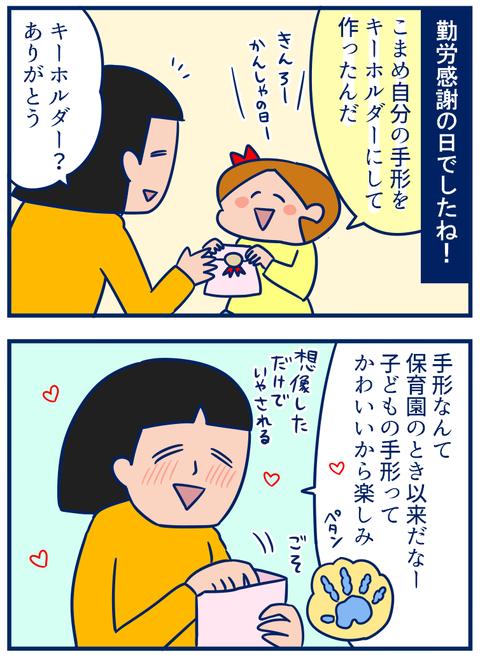 勤労感謝の日01
