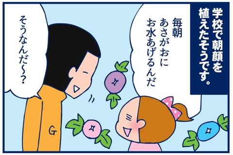 【4コマ】朝顔にお水をあげる量