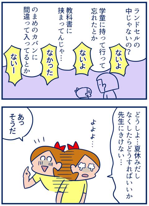 暑中見舞い02